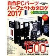 自作PCパーツパーフェクトカタログ 2017 [ムック・その他]