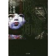 恐怖・呪い舟―実話怪異譚(TO文庫) [文庫]