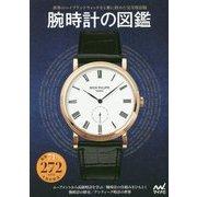 腕時計の図鑑 [単行本]