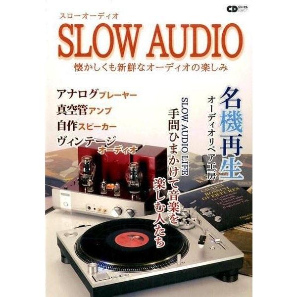 スローオーディオ ~懐かしくも新鮮なオーディオの楽しみ~ (CDジャーナルムック) [ムック・その他]
