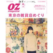 OZ magazine (オズ・マガジン) 2017年 01月号 No.537 [雑誌]