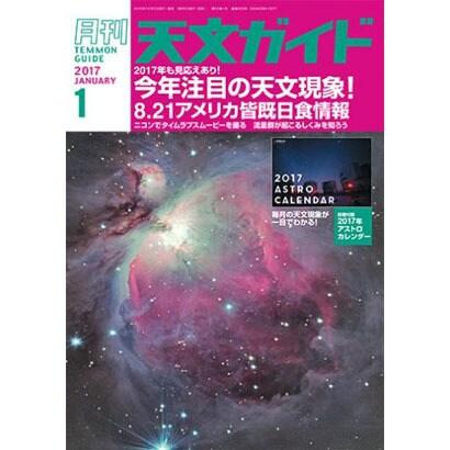 天文ガイド 2017年 01月号 [雑誌]
