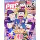 PASH (パッシュ) ! 2017年 01月号 [雑誌]