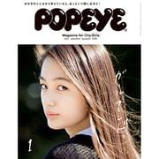 POPEYE (ポパイ) 2017年 01月号 837 [雑誌]