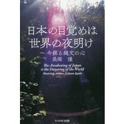日本の目覚めは世界の夜明け―今蘇る縄文の心 [単行本]