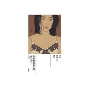 池永康晟美人画カレンダー2017 星の消ゆるを待つ [ムックその他]