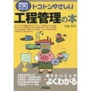 トコトンやさしい工程管理の本(B&Tブックス―今日からモノ知りシリーズ) [単行本]