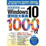 完全保存版Windows10便利技大事典1000+α: 英和ムック [ムック・その他]