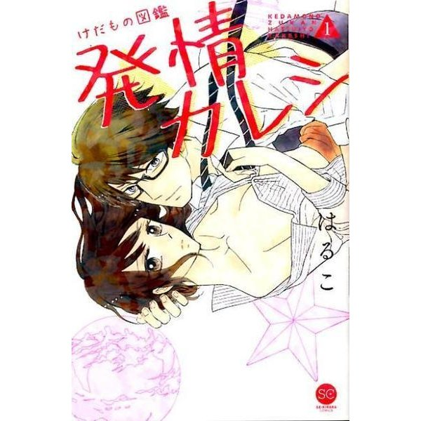けだもの図鑑発情カレシ 1(セ・キララコミックス) [単行本]