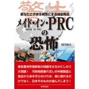 メイド・イン・PRCの恐怖―あなたと子供を病気にする格安商品 [単行本]