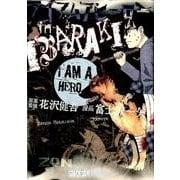 アイアムアヒーロー in IBARAKI(ビッグ コミックス) [コミック]