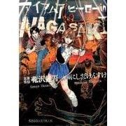アイアムアヒーロー in NAGASAKI(ビッグ コミックス) [コミック]