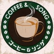 Around 40'S SURE THINGS コーヒー&ソング