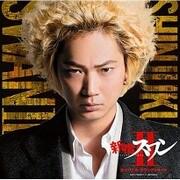 映画「新宿スワンⅡ」オリジナル・サウンドトラック
