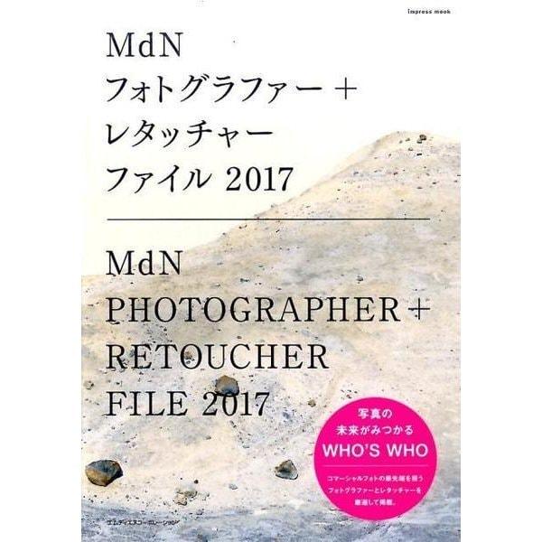 MdNフォトグラファー+レタッチャー ファイル2017 [ムック・その他]