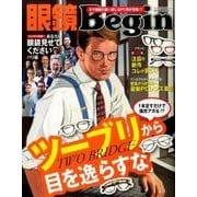 眼鏡Begin VOL.21: ビッグマンスペシャル [ムック・その他]