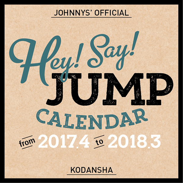 Hey!Say!JUMPカレンダー 2017 [ムックその他]