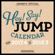 Hey!Say!JUMPカレンダー 2017 [ムックその他]
