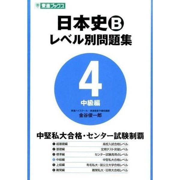 日本史Bレベル別問題集 4 中級編(センター試験・中堅私大レベル) [単行本]