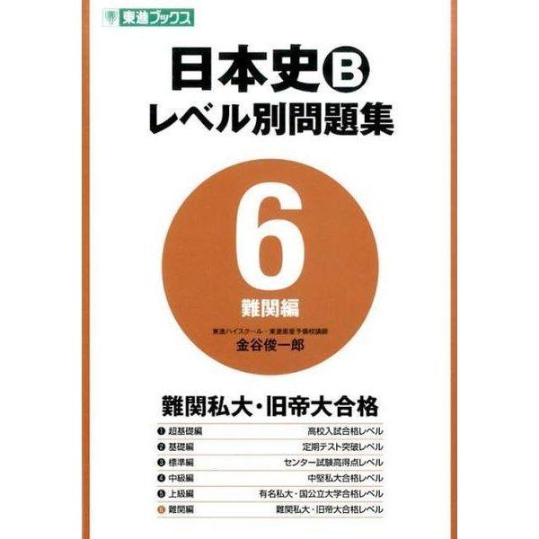 日本史Bレベル別問題集 6 難関編(難関私大・難関国公立大レベル) [単行本]