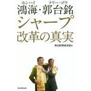 鴻海(ホンハイ)・郭台銘(テリー・ゴウ) シャープ改革の真実 [単行本]