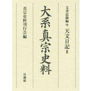 大系真宗史料―文書記録編〈9〉天文日記〈2〉 [全集叢書]