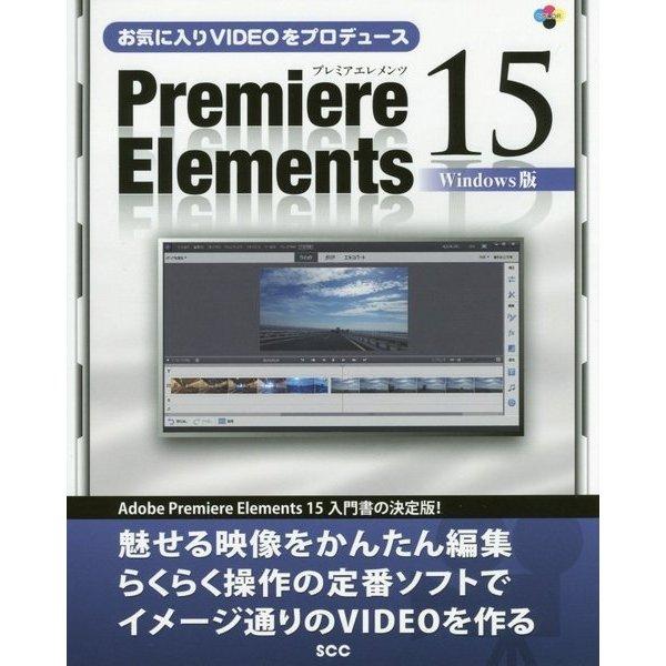 お気に入りVIDEOをプロデュース Premiere Elements 15 Windows版 [単行本]
