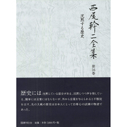 西尾幹二全集〈第16巻〉沈黙する歴史 [全集叢書]