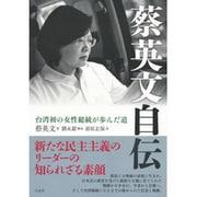 蔡英文自伝―台湾初の女性総統が歩んだ道 [単行本]