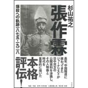 張作霖―爆殺への軌跡一八七五-一九二八 [単行本]