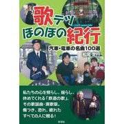 歌テツほのぼの紀行―汽車・電車の名曲100選 [単行本]