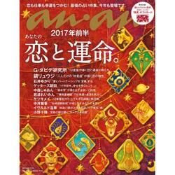 an・an (アン・アン) 2016年 12/21号 [雑誌]