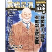 週刊マンガ日本史 改訂版 2016年 12/25号 93 [雑誌]