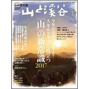 山と渓谷 2017年 01月号 [雑誌]