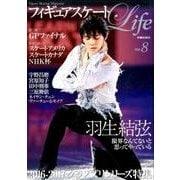 フィギュアスケートLife Vol.8-Figure Skating Magazine(扶桑社ムック) [ムックその他]
