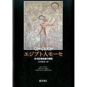 エジプト人モーセ-ある記憶痕跡の解読 [単行本]