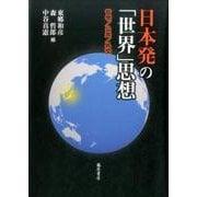 日本発の「世界」思想-哲学/公共/外交 [単行本]