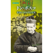ドン・ボスコ―若者にささげた生涯 新装改訂版 (DBブックレット) [単行本]