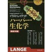 イラストレイテッド ハーパー・生化学(Lange Textbookシリーズ) [単行本]