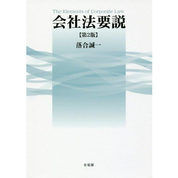 会社法要説 第2版 [単行本]