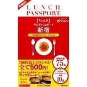 ランチパスポート新宿 VOL8.: ぴあムック [ムックその他]