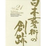 日本藝術の創跡〈21〉ルネサンス・日本―未来を描く多彩な表現 [全集叢書]