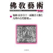 佛教藝術 349号 [単行本]
