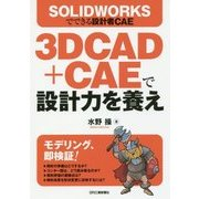 3D CAD+CAEで設計力を養え―SOLIDWORKSでできる設計者CAE [単行本]