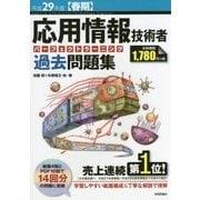 平成29年度【春期】応用情報技術者 パーフェクトラーニング過去問題集 [単行本]