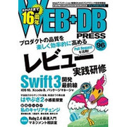 WEB+DB PRESS Vol.96 [単行本]