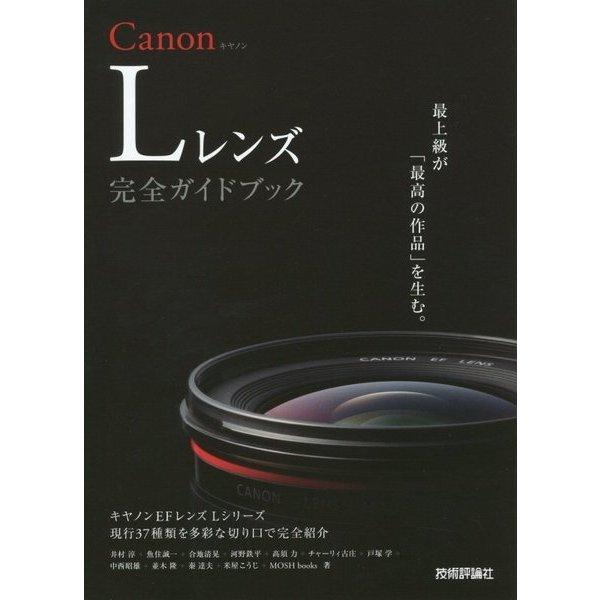 Canon Lレンズ 完全ガイドブック ~キヤノン EFレンズ Lシリーズ現行37種類を多彩な切り口で完全紹介 [単行本]