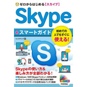 ゼロからはじめる Skypeスマートガイド [単行本]