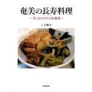 奄美の長寿料理-手しおにかけた伝統食 [単行本]