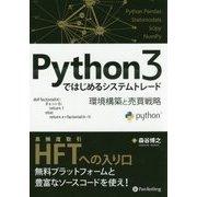Python3ではじめるシステムトレード―環境構築と売買戦略 [単行本]